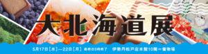 main_170510_hokkaido