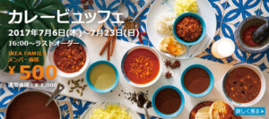 20170706_lsp_page_curry_ja_677x300